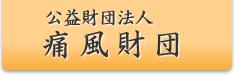 logo(痛風財団)