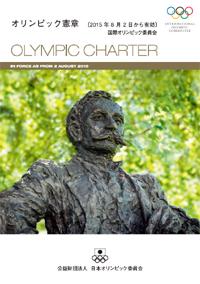 オリンピック憲章